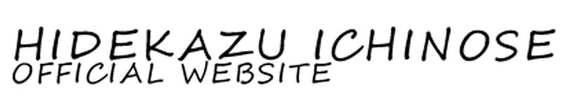 HIDEKAZU ICHINOSE 公式サイト